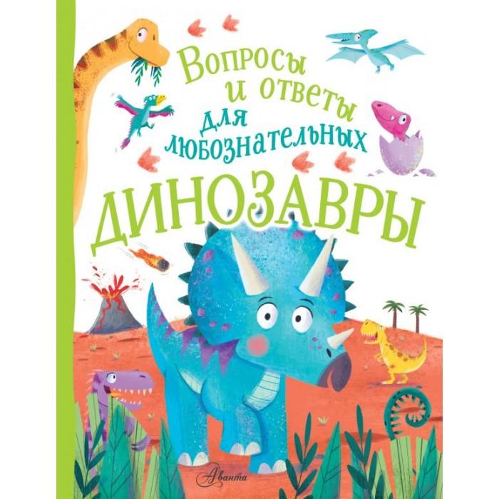 Обучающие книги Издательство АСТ Вопросы и ответы Динозавры