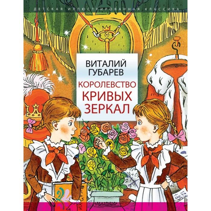 Издательство АСТ Королевство кривых зеркал 830805