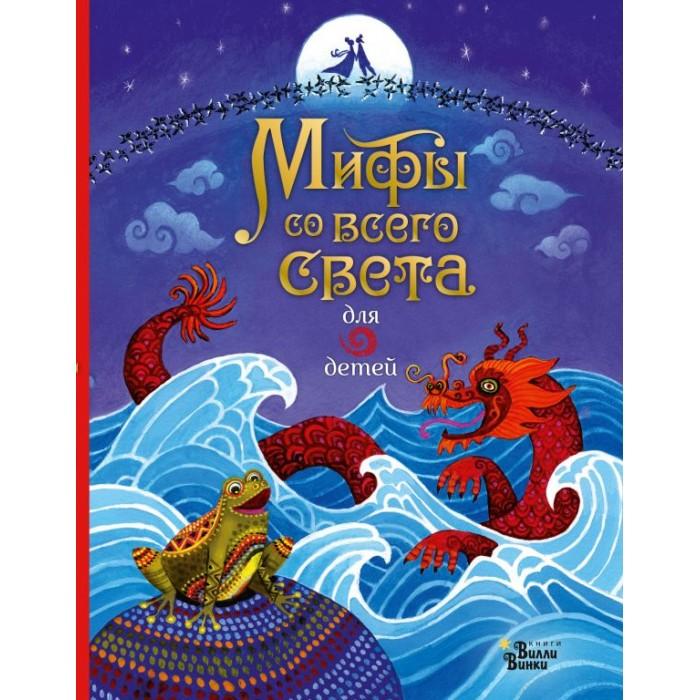 Купить Обучающие книги, Издательство АСТ Мифы со всего света