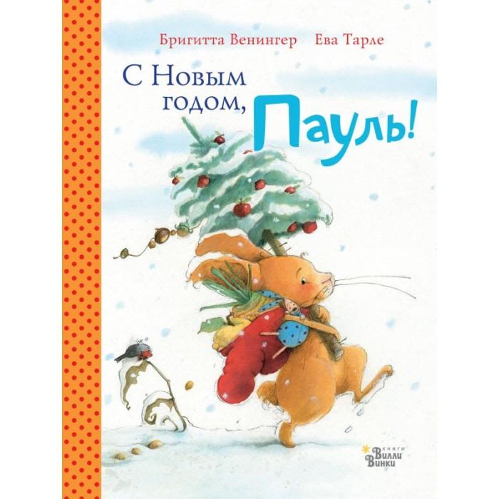 Художественные книги, Издательство АСТ С Новым годом, Пауль!  - купить со скидкой