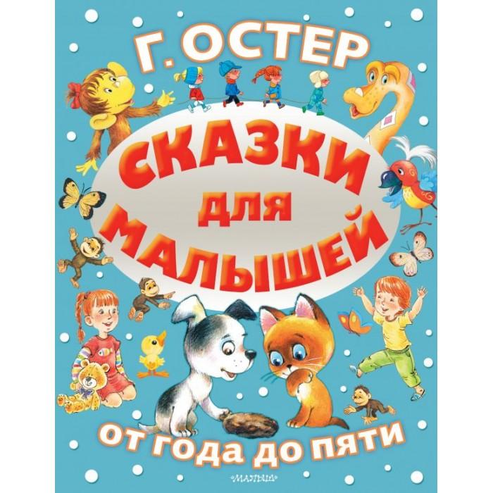 Купить Художественные книги, Издательство АСТ Сказки для малышей 846193