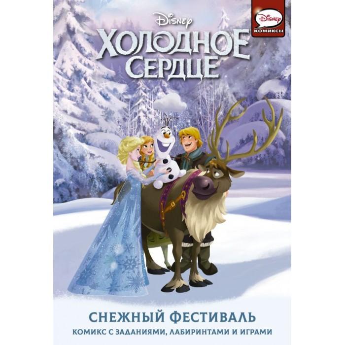 Развивающие книжки Издательство АСТ Холодное сердце Снежный фестиваль