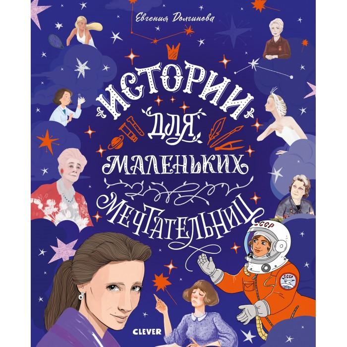 Купить Художественные книги, Clever Истории для маленьких мечтательниц