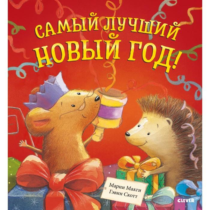 Художественные книги Clever Самый лучший Новый год