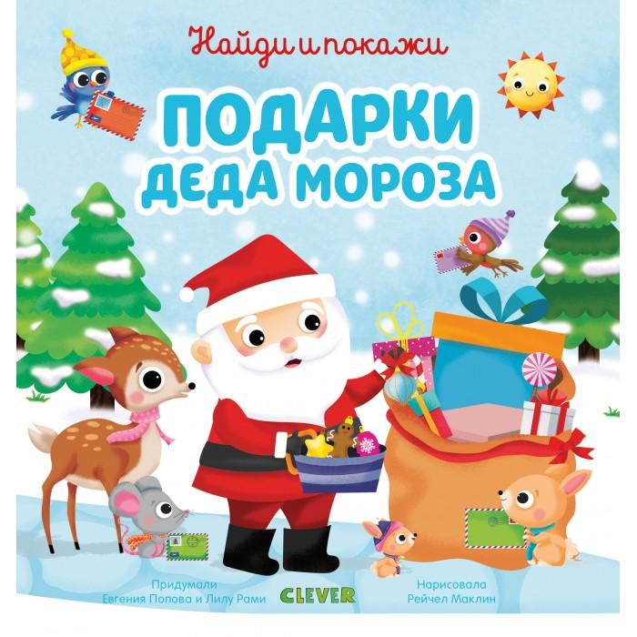 Развивающие книжки Clever Найди и покажи подарки Деда Мороза развивающие книжки clever книга найди и покажи в канун нового года