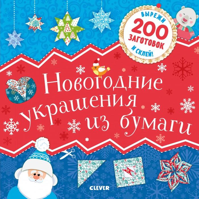 Наборы для творчества Clever Новогодние украшения из бумаги книги питер комплект подарки вырезаем и складываем из бумаги чудеса света вырезаем и складываем из бумаги