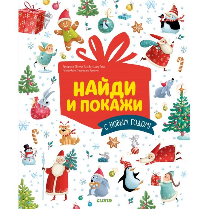Развивающие книжки Clever Найди и покажи. С Новым годом! развивающие книжки clever книга найди и покажи в канун нового года