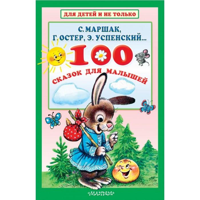 Художественные книги Издательство АСТ 100 сказок для малышей художественные книги издательство аст 100 сказок для малышей