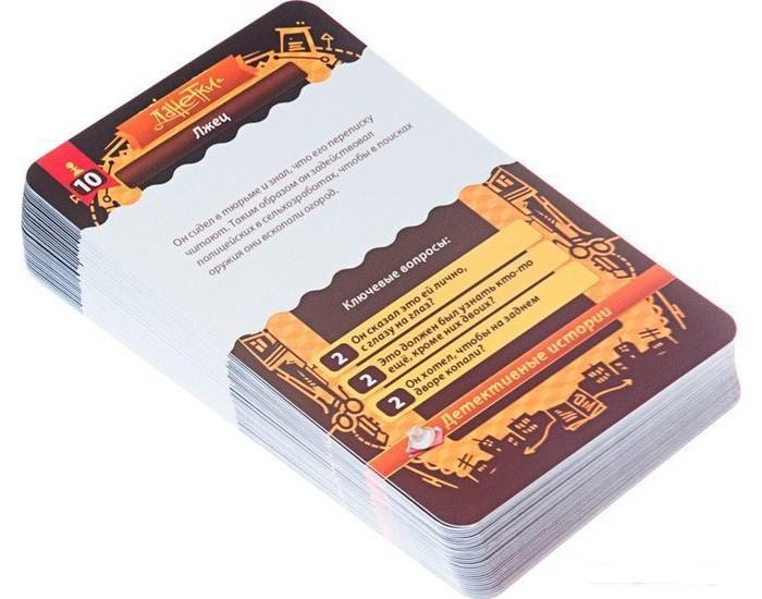 Настольные игры Magellan Настольная игра Детективные истории оранжевые