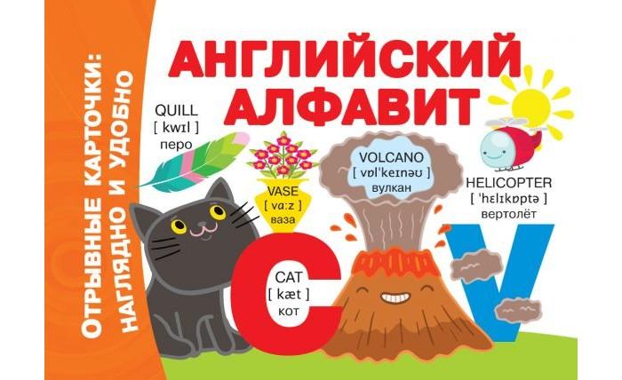 Купить Издательство АСТ Книга Английский алфавит (блокнот) в интернет магазине. Цены, фото, описания, характеристики, отзывы, обзоры