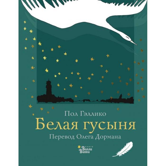 Купить Художественные книги, Издательство АСТ Книга Пол Гэллико Белая гусыня