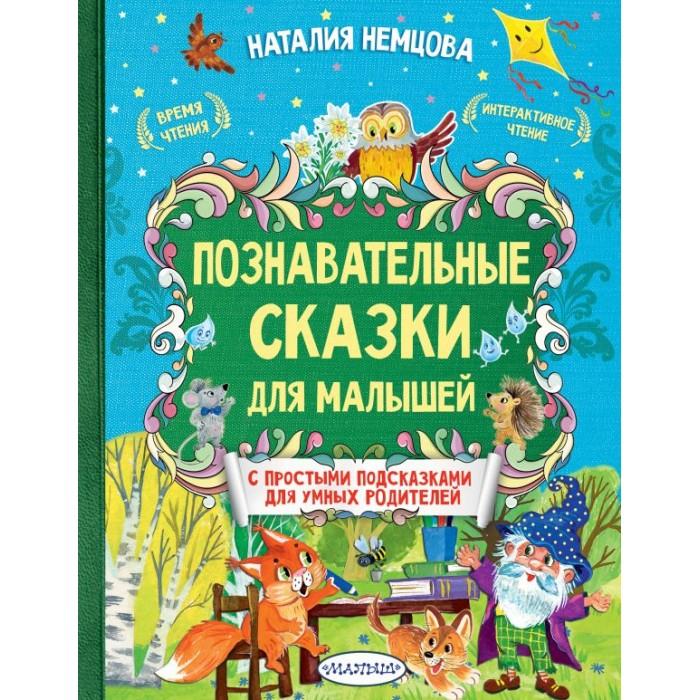Купить Художественные книги, Издательство АСТ Познавательные сказки для малышей