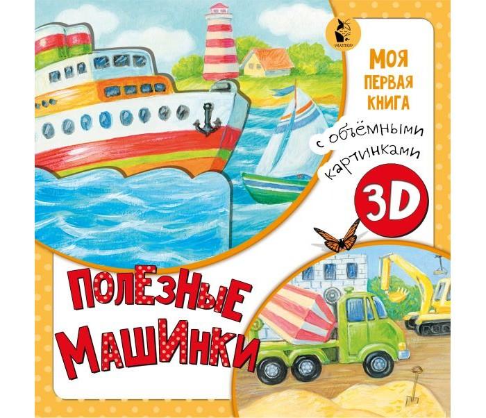 Картинка для Обучающие книги Издательство АСТ Книга с объемными картинками Полезные машинки