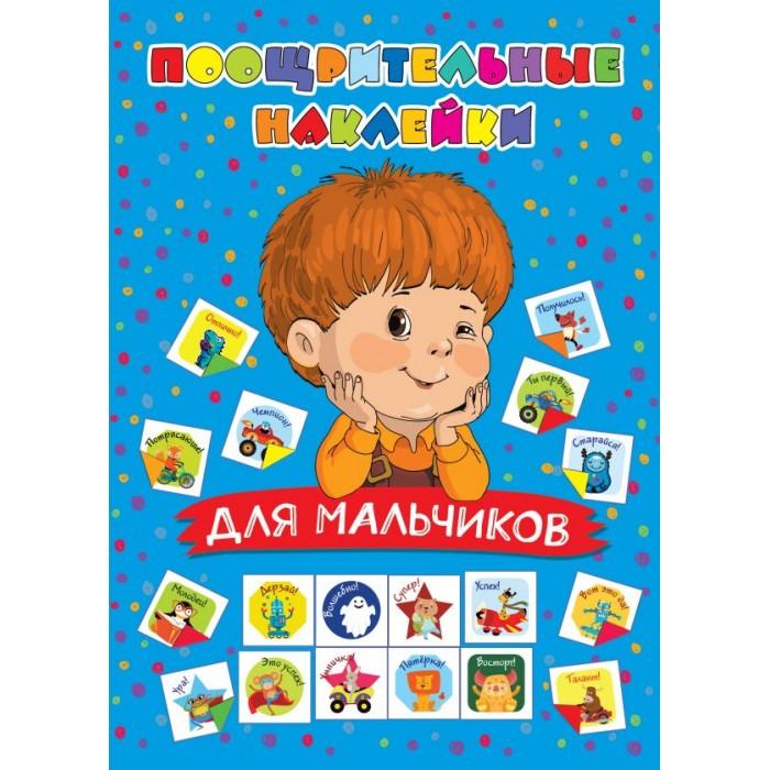 Купить Издательство АСТ Поощрительные наклейки для мальчиков в интернет магазине. Цены, фото, описания, характеристики, отзывы, обзоры