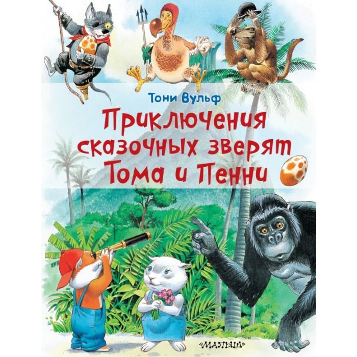 Художественные книги Издательство АСТ Книга Приключения сказочных зверят Тома и Пенни