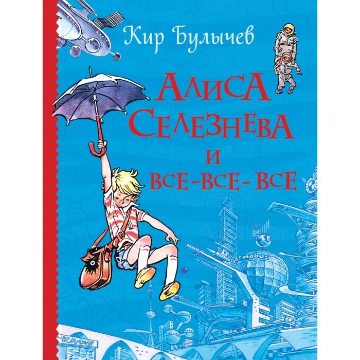 Купить Художественные книги, Росмэн Алиса Селезнева и все-все-все