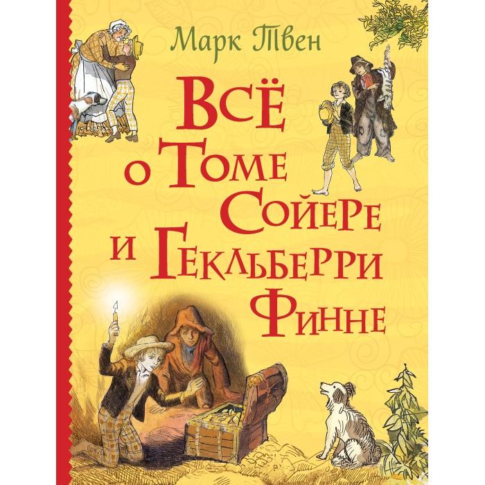 Художественные книги Росмэн Все о Томе Сойере и Гекльберри Финне