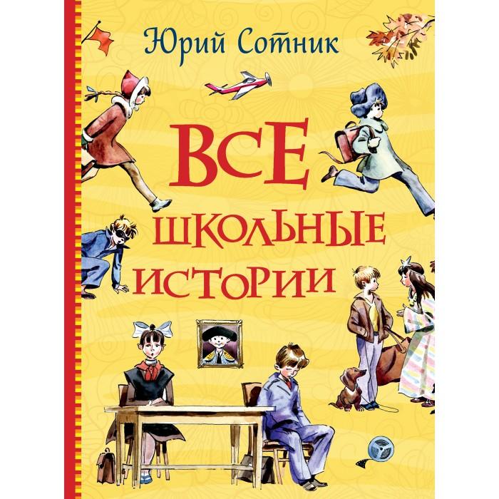 Купить Художественные книги, Росмэн Сотник Ю. Все школьные истории