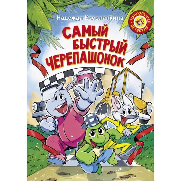 Художественные книги Издательство АСТ Книга Самый быстрый черепашонок