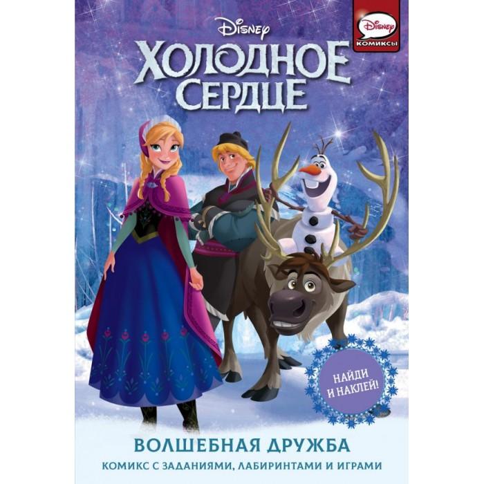 Картинка для Обучающие книги Издательство АСТ Книга Холодное сердце Волшебная дружба