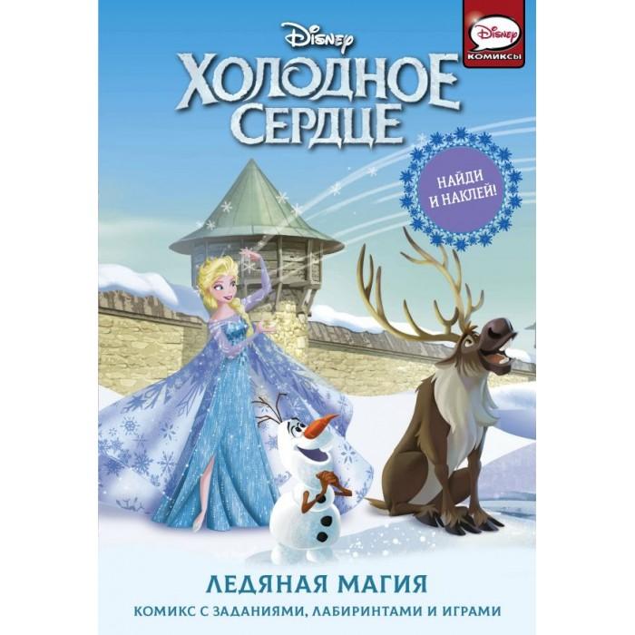 Обучающие книги Издательство АСТ Книга Холодное сердце Ледяная магия обучающие книги издательство аст книга учимся пересказывать за 30 занятий