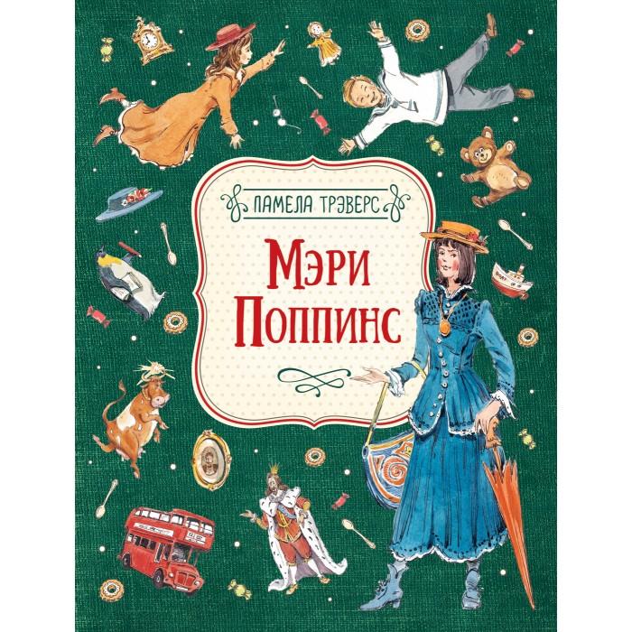 Купить Художественные книги, Росмэн Трэверс П. Мэри Поппинс