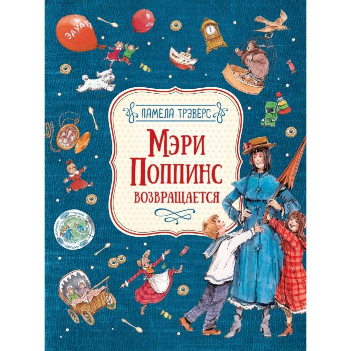 Купить Художественные книги, Росмэн Трэверс П. Мэри Поппинс возвращается