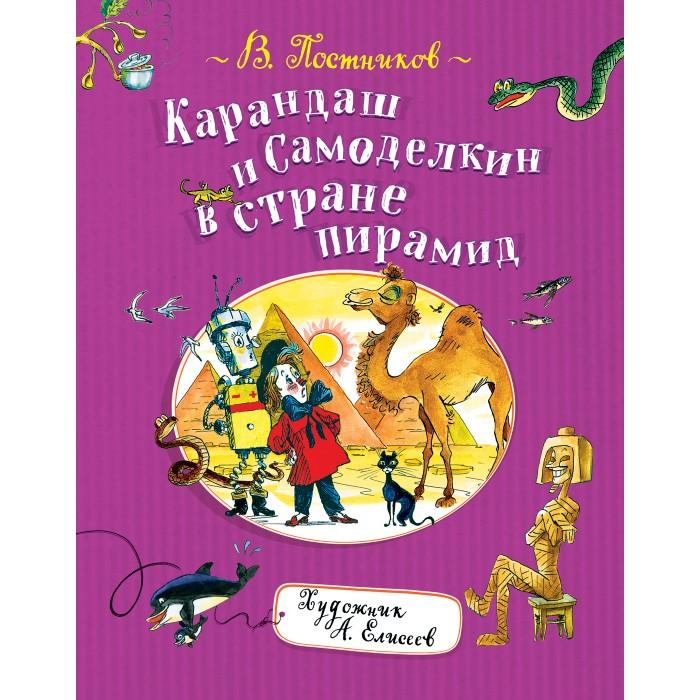 Купить Художественные книги, Росмэн Постников В. Карандаш и Самоделкин в стране пирамид