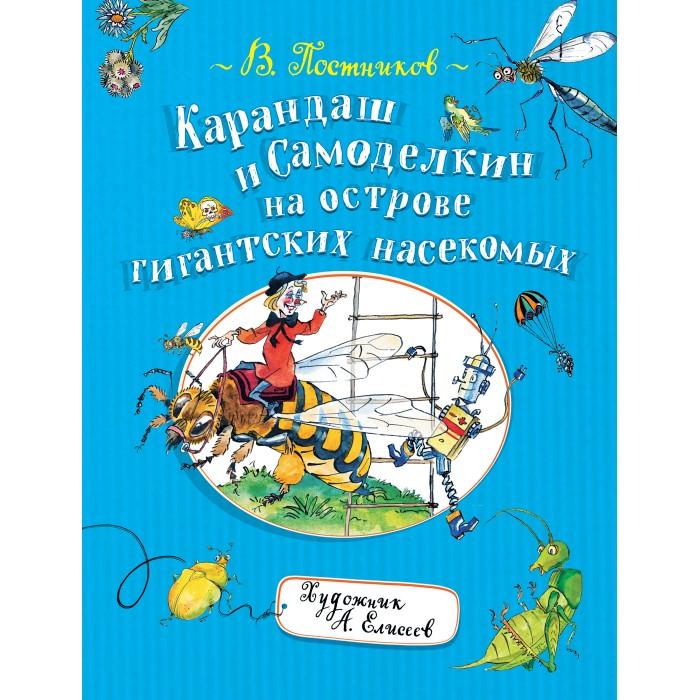 Купить Художественные книги, Росмэн Постников В. Карандаш и Самоделкин на острове гигантских насекомых