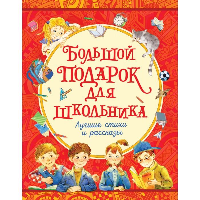 Купить Художественные книги, Росмэн Большой подарок для школьника