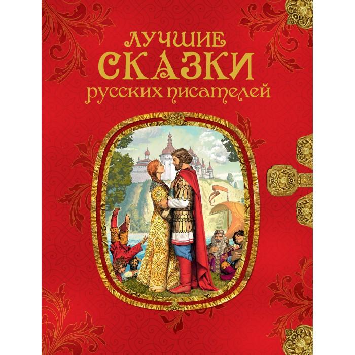 Купить Художественные книги, Росмэн Лучшие сказки русских писателей 35160