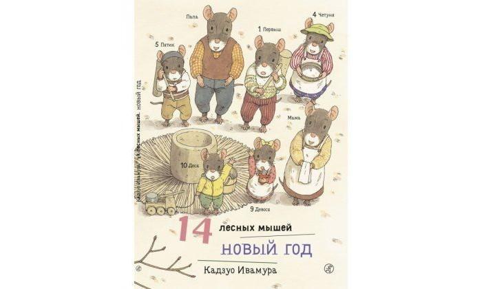 Купить Художественные книги, Издательский дом Самокат Книга 14 лесных мышей Новый год