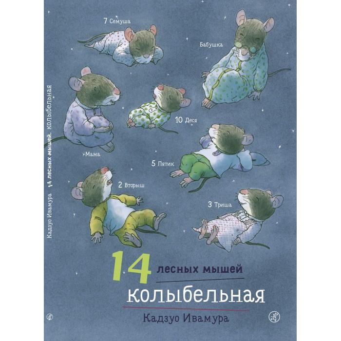 Художественные книги Издательский дом Самокат Книга 14 лесных мышей Колыбельная