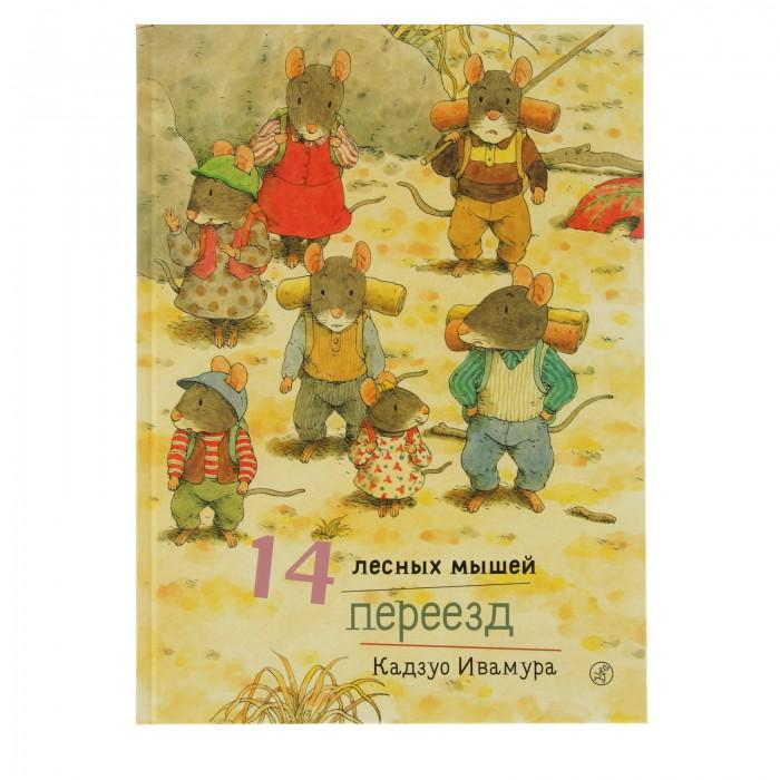 Купить Художественные книги, Издательский дом Самокат Книга 14 лесных мышей Переезд