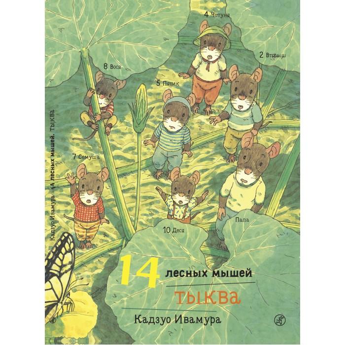 Художественные книги Издательский дом Самокат Книга 14 лесных мышей Тыква художественные книги издательский дом самокат книга изумительный мистер лис