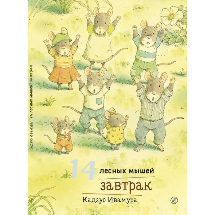 Издательский дом Самокат Книга 14 лесных мышей Завтрак