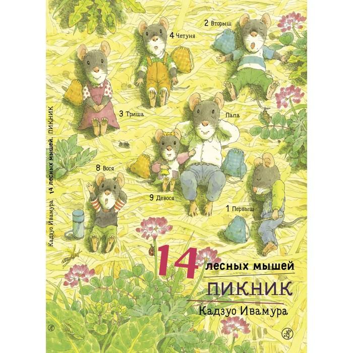 Художественные книги Издательский дом Самокат Книга 14 лесных мышей Пикник