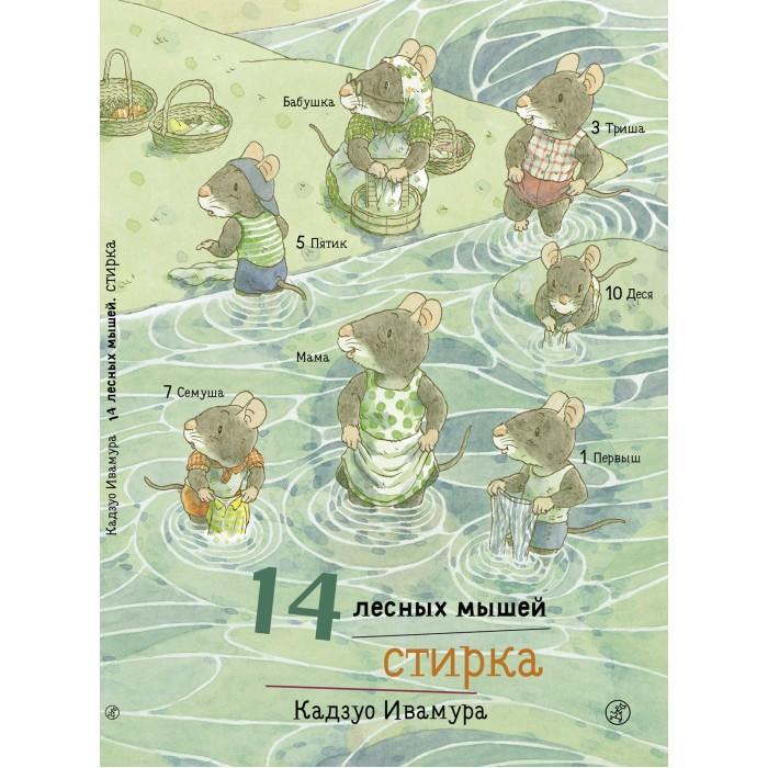 Издательский дом Самокат Книга 14 лесных мышей Стирка