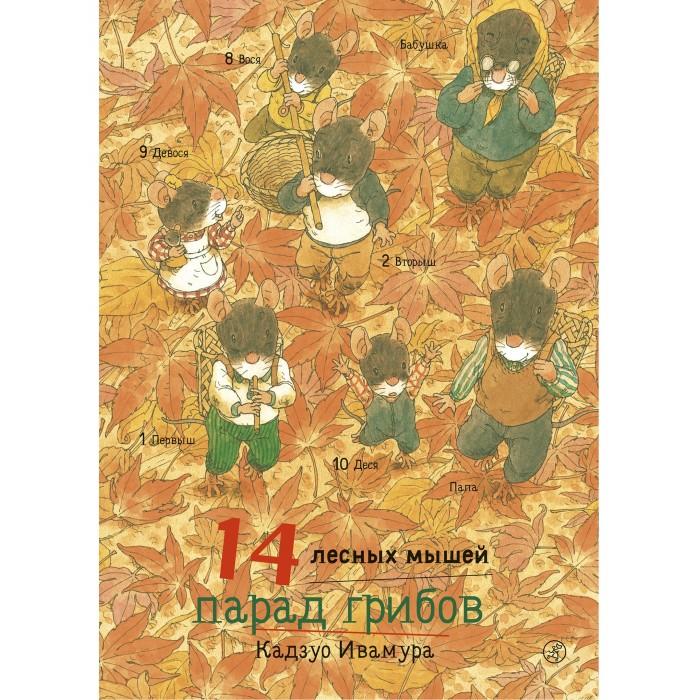 Художественные книги Издательский дом Самокат Книга 14 лесных мышей Парад грибов