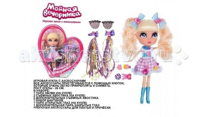 цены Куклы и одежда для кукол Zhorya Модная вечеринка Кукла 26 см Х75785