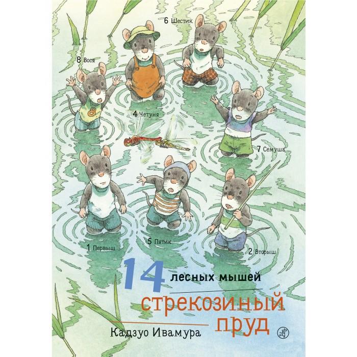 Художественные книги Издательский дом Самокат Книга 14 лесных мышей Стрекозиный пруд