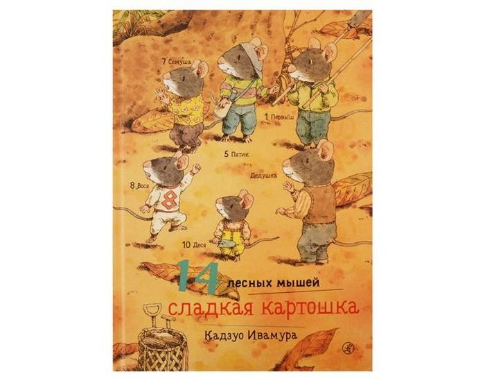 Издательский дом Самокат Книга 14 лесных мышей Сладкая картошка