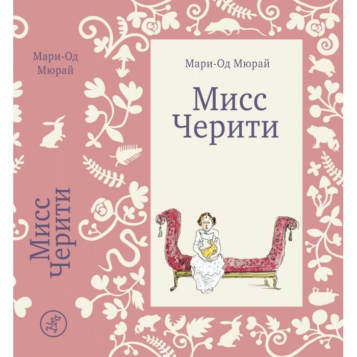 Издательский дом Самокат Книга Мисс Черити