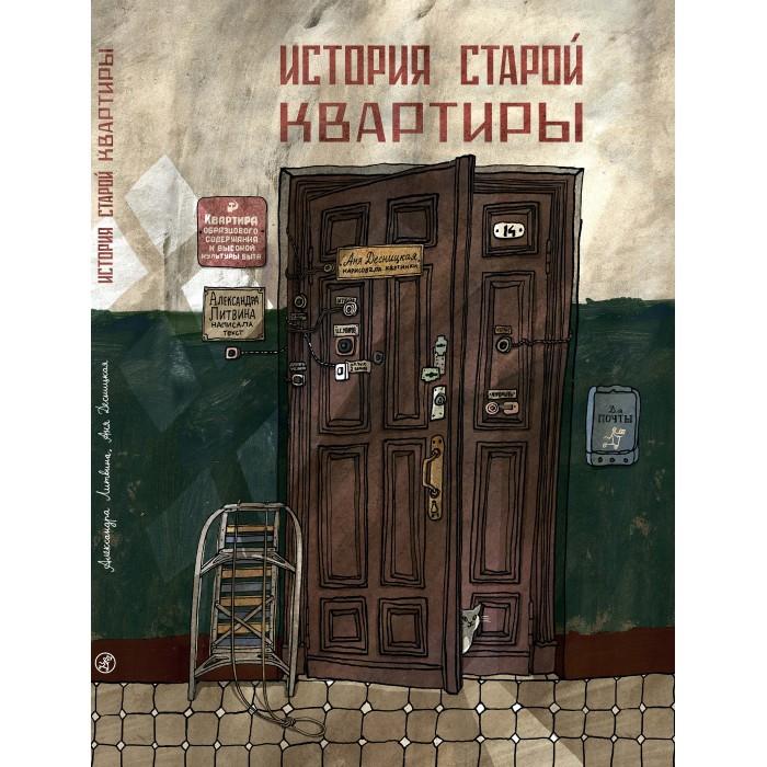 Издательский дом Самокат Книга История старой квартиры фото