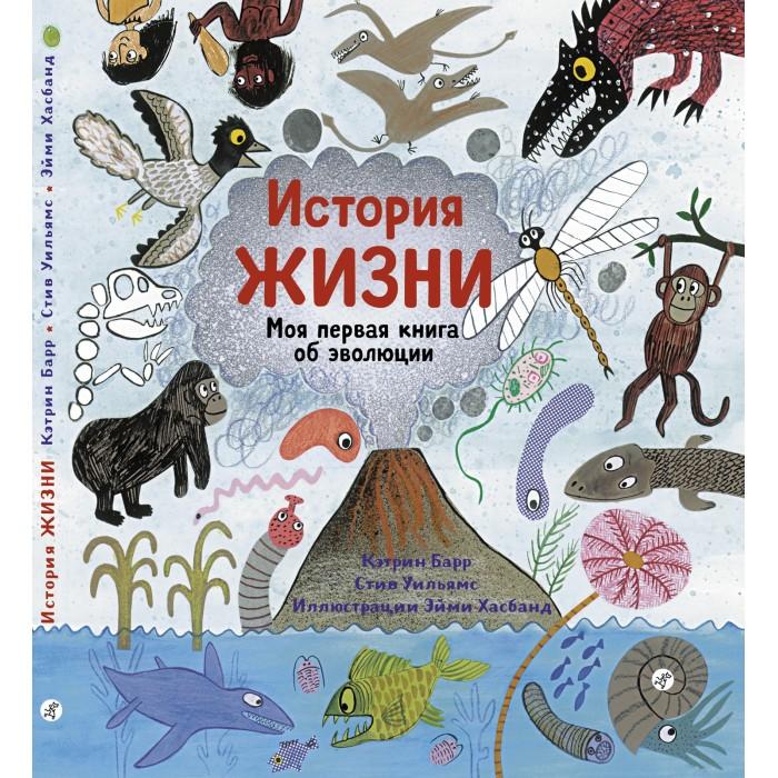 Обучающие книги Издательский дом Самокат История жизни Моя первая книга об эволюции