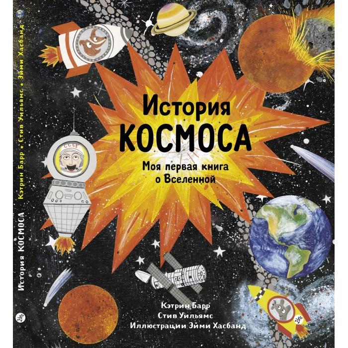 Купить Обучающие книги, Издательский дом Самокат История космоса Моя первая книга о Вселенной