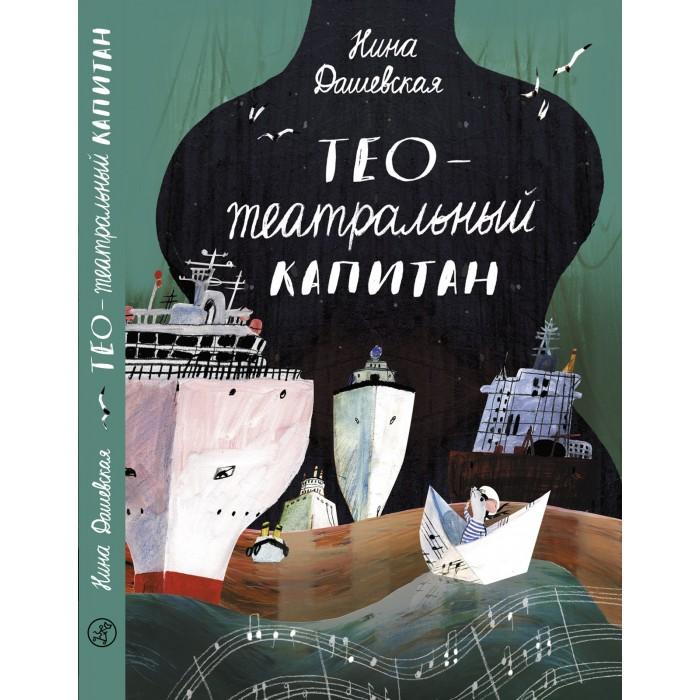 Купить Издательский дом Самокат Книга Тео-театральный капитан в интернет магазине. Цены, фото, описания, характеристики, отзывы, обзоры