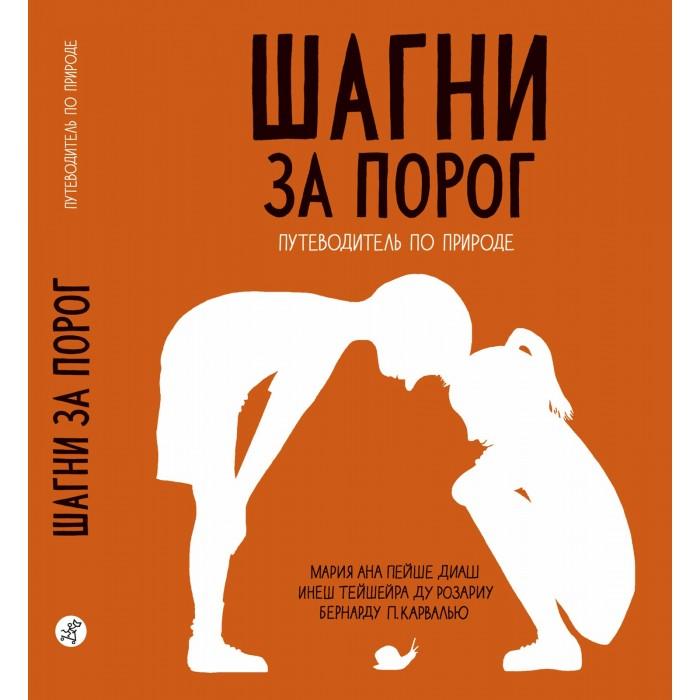 Издательский дом Самокат Книга Шагни за порог Путеводитель по природе фото