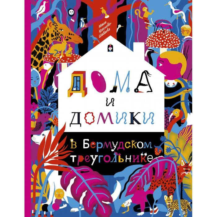 Развивающие книжки Издательский дом Самокат Книга Дома и домики в Бермудском треугольнике