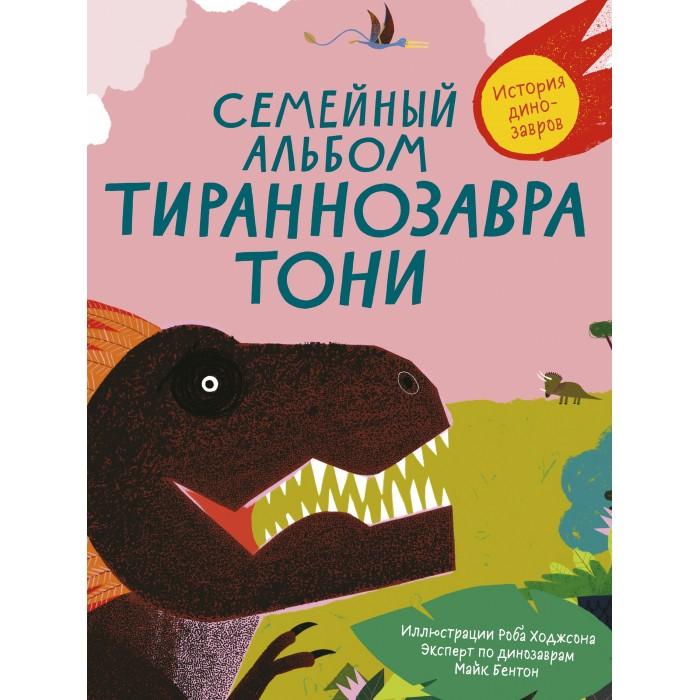 Развивающие книжки Издательский дом Самокат Книга Семейный альбом тираннозавра Тони санчес тони я был драгдилером роллинг стоунз